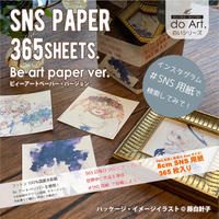 do Art SNS用紙 Be artペーパーver 365枚セット  4943718304069