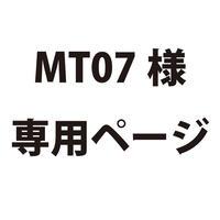 MT07様専用ページ 2101730033219