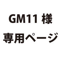 GM11様専用ページ