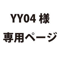 YY04様専用ページ 2101730030799