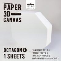 do Art ペーパー3Dキャンバス オクタゴン(8角形)2101710017857