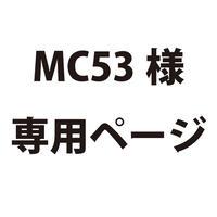 MC53様専用 2101730022862