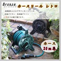 ユニソン ホースリール レトロ ブロンズ 全2色 アルミ合金 散水 青銅 高級 ガーデニング 庭 ホース 水まき 洗車 YT-307