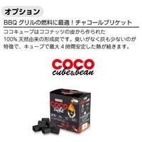 【オプション品】 ココキューブ 炭 燃焼時間 ココナッツ