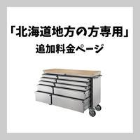 【北海道地方の方専用】ステンレスツールキャビネットM 送料追加料金