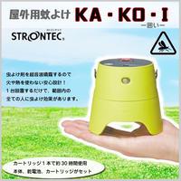 蚊よけ 虫よけ 置き型 STRONTEC ストロンテック KAKOI スターターパック 電池 屋外 キャンプ BBQ ガーデニング テラス 庭 スポーツ 洗車 TK-1247(LDC-ST01)