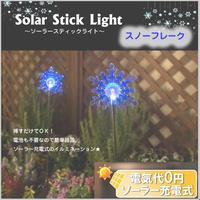 【LED ソーラースティックライト】 ≪スノーフレーク≫ 雪の結晶 お庭のアクセント TK
