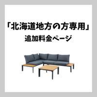 【北海道地方の方専用】ガーデンソファ&テーブルセット 送料追加料金