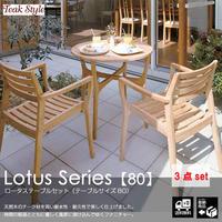 テーブルセット【Teak Style チークスタイル】ロータス 天然木 丸テーブル アームチェア 椅子 ガーデンファニチャー 3点セット 80サイズ TK-P1239