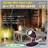 アウトレット LED 100V 12V ローボルト ガーデン ミニスポットライト ライティング ダウンライト アップライト 電球色 ブラック 植栽 庭 玄関 TK