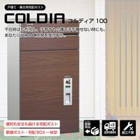 【UNISON/ユニソン】COLDIA100 コルディア100 宅配ポスト 【前入れ後出し】(全5色)YT-37