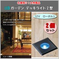 アウトレット LED ガーデンライト デッキライト2型 12V ローボルト ウッドデッキ 埋込 角型 ブラック 2個セット ブルー色 アクセント TK