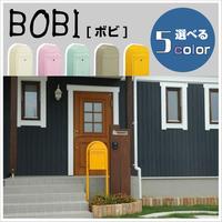 ポスト POST 【 BOBI ボビ 】 フィンランド製 郵便 ポスト 前入れ前出し 全5色 エクステリア 丸 玄関 ポーチ GA9-53