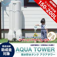 雨水タンク 【 オプション アダプター付 】 家庭用 アクアタワー  MGA9-379