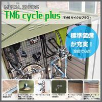 【 METAL  SHEDS メタルシェッド TM6 cycle plus 】 自転車収納専用 倉庫 趣味 サイクルスタンド2台付 GA-420  ( D60TM6CPOG )