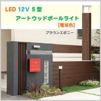アウトレット 新品 LED 12V ローボルト アートウッドポールライト 5型 電球色 ブラウンエボニー ガーデン 玄関 エントランス 庭 ポーチ 照明 灯り ウッド調  TK(HBC-D12B)