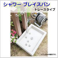 シャワー用大型パン【シャワープレイスパン トレースタイプ】水受け ペットにも! MLA-106