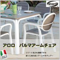 タカショー【NARDI ナルディ】アロロ パルマアームチェア ≪モカ≫ TK-1173
