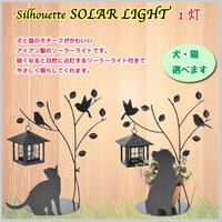 LED ソーラーライト 犬 猫 シルエット 影 玄関 灯り ソーラーパネル 1灯 ライト 照明 光センサー付 防雨 YT-393