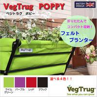 プランター 【VegTrug ベジトラグポピー】野菜 植木 ハーブ フェルトプランター 全4色 植物 家庭菜園 YT-328
