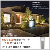 アウトレット LED 100V センサー付 ポールライト 4型 ステンカラー 電球色 照明 ライト LED電球付 ガーデン DIY 庭 ポーチ 和洋 学習タイマー SSC
