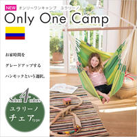 ユラリーノ オンリーワン チェア ハンモック hammock 屋外 屋内 ベランピング キャンプ バーベキュー グランピング アウトドア ( OO-G13-222 )