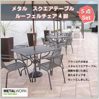 テーブルセット 5点 ガーデンファニチャー 椅子 タカショー【METAL WORK for Garden メタルワーク フォーガーデン】メタル スクエアテーブル  スチール 庭 テラス TK-1242