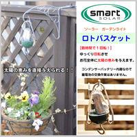【smart SOLAR スマート ソーラー】ロトバスケット ガーデン ライト 回転 太陽 光 ハンギングバスケット 花 コンデンサーバッテリー YT-279
