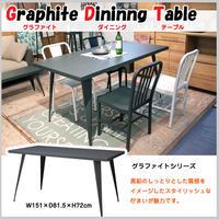 ダイニングテーブル グラファイト スチール テーブル ディスプレイ インテリア 家具 スタイリッシュ 東谷 Azumzya AZ3-133 ( GRP-334 )