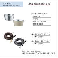 トタン水受けパン 散水ホース ブラック ブラウン [ パイプロップ / カモプロップ ] オプション 立水栓 水栓柱 ( MYT-P291 )