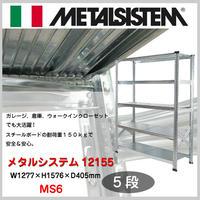 棚 ラック【METAL  SYSTEM メタルシステム】スチール棚 ≪MS6≫ 5段 組み立て簡単 ガレージ インテリア ショップ キッチン 収納 タイヤ GA-344(MS6)