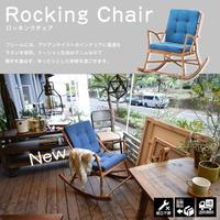 椅子 チェア 【Azumaya 東谷】ラタンロッキングチェア デニム地 インテリア 揺れる ディスプレイ 家具 贈り物 テラス AZ2-P182 ( TTF-906 )