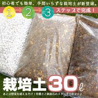 初めての方にもおすすめ!オリジナル商品【かんたん培養土】30ℓ