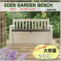 KETER ケター【EDEN GARDEN BENCH エデンガーデンベンチ】樹脂製収納庫 ベンチ 大容量 GA-456