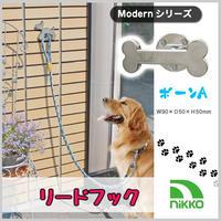 リードフック 犬 ドッグ シャワー ホルダー 繋ぐ 紐 ステンレス 玄関 ボーンA ほね 骨 お店 カフェ シャンプー nikko ニッコー NK-92(Modern)