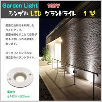 アウトレット LED ガーデンライト 100V 埋込型 グランドライト 1型 電球色 庭 壁 照明 ライティング ディスプレイ 玄関 商業施設 TK