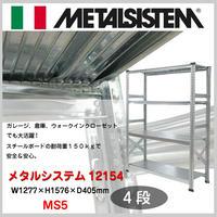 棚 ラック【METAL  SYSTEM メタルシステム】スチール棚 ≪MS5≫ 4段 組み立て簡単 ガレージ インテリア ショップ キッチン 収納 タイヤ GA-344(MS5)