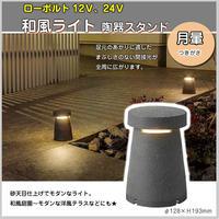 和風ライト ローボルト 12V 24V LED 陶器 スタンド 月暈 照明 テラス 玄関 庭 ガーデン モダン ブラック 砂天目 TK-1041(HGA-D13N)