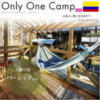 ユラリーノ オンリーワン ベーシック ハンモック hammock 屋外 屋内 ベランピング キャンプ バーベキュー グランピング アウトドア ( OO-G13-222 )