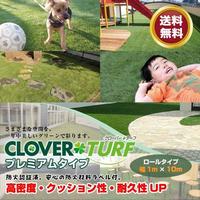 人工芝 35mm ロール リアル 庭 Clover Turf クローバーターフ プレミアム 1m × 10m GA-P387