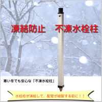不凍水栓柱 水道【ドレンマスセット付】1200mm 蛇口なし 庭 水回り 冬 凍結 MGY-319