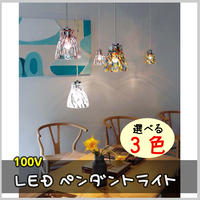 100V LED ペンダントライト 照明 カウンター ダイニング ガラス カフェ 全3色 電球色 ハンドメイド YT-249