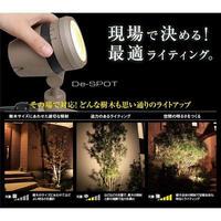 【100V LED調光ライト】 De-SPOT 5m・プラグ付【広角タイプ】(全2色)TK-941