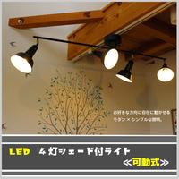 LED 4灯 可動式 角度調整可能 ブラック スチール シェード インテリア ディスプレイ 照明 ライト JR