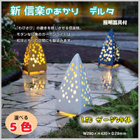 LED 灯り 陶器 ガーデンライト 信楽 スタンド モダン 和洋 庭 ポーチ ディスプレイ テラス デッキ 全5色 照明 電球色 器具付 カフェ お店 OOE19-701