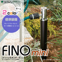 【 FINOmini / フィーノスタンドミニ 】フォーノ ミニ 単口  1口  散水  ミニ ホース用(全2色) MYT-P267