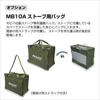【オプション品】MB10A ストーブ専用バッグ ロウリュ モバイルサウナ サウナ モビバ社製
