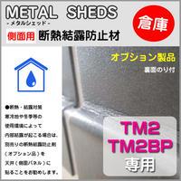 オプション ≪ TM2用 ≫ 【 METAL  SHEDS メタルシェッド 】 側面用断熱結露防止材 のり付 物置 屋外収納 GA-417