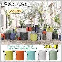 BACSAC バックサック カラー ポット ガーデニング 袋 プランター 全5色 オシャレ 庭 店舗 商業施設 25L 植木 花 カフェ ディスプレイ OOG13-309(SR3-BSP  25)