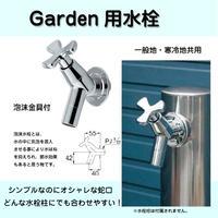 【カクダイ】シンプル 一口 蛇口 泡沫金具付き 単口 1口 MGA-174